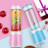 榨汁機家用水果小型全自動果蔬多功能充電榨汁杯便攜式新款果汁機TA7625【極致男人】