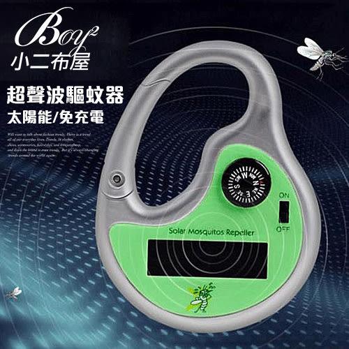 驅蚊器 太陽能超聲波免充電驅蚊器【N6192】