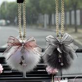 掛飾狐貍毛汽車掛件後視鏡掛飾可愛蝴蝶結車載車內飾品吊飾毛毛吊墜女 數碼人生