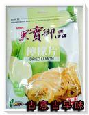 古意古早味 檸檬片(果實御品/150g) 懷舊零食 檸檬乾 可即食 可沖泡 全素 蜜餞