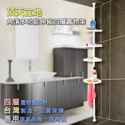 頂天立地角落多功能伸縮四層置物架【AE04065】i-Style居家生活
