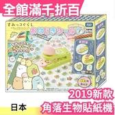日本 TAKARA TOMY 角落生物 2019最新款 閃亮亮貼紙機 手作DIY 交換禮物 生日 聖誕【小福部屋】