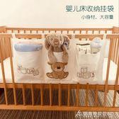 掛袋 純棉嬰兒床收納袋掛袋寶寶床頭尿布尿片尿不濕紙尿褲儲物袋置物袋 酷斯特數位3C