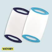 【VICTORY】雙孔抗菌彩色砧板-大(2入)#1130017