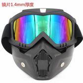 復古哈雷風鏡 機車面罩摩托車頭盔風鏡護目 騎行越野風鏡