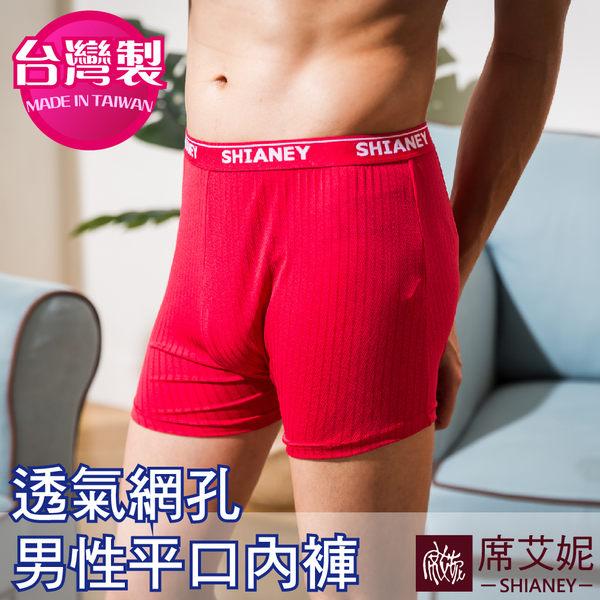 男性 MIT舒適 平口內褲 涼感吸濕排汗 M/L/XL/XXL 台灣製  No.9197 (紅色)-席艾妮SHIANEY