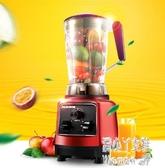 沙冰機商用奶茶店碎冰全自動小型家用大功率萃茶刨冰奶蓋機 JY7064【潘小丫女鞋】