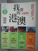 【書寶二手書T4/旅遊_ZIH】我要的港澳,雷猴啊!規劃旅行成功者的第一本書…_墨刻編輯部