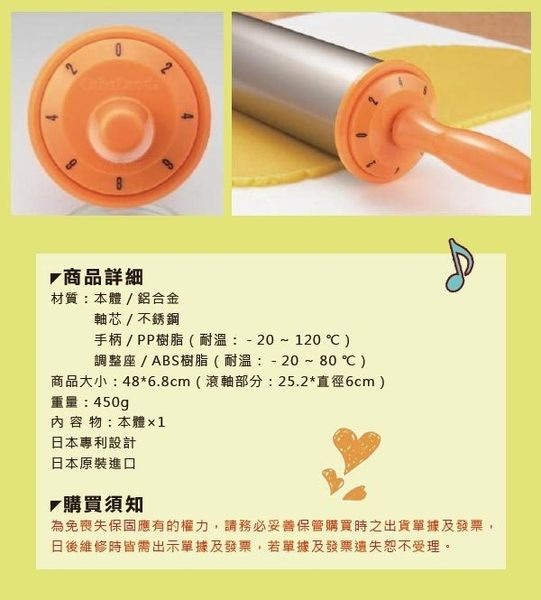 【日本 CakeLand】專業調節式鋁合金桿麵棒-日本製