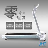 (福利品)JHT The Silver快銀跑步機(智能升級版) K-1802