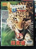 影音專賣店-P02-395-正版VCD-電影【掠食者】-Discovery