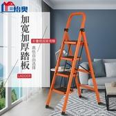 折疊梯子梯子家用折疊梯人字梯加厚室內移動樓梯伸縮梯步梯多 扶梯color shopYYP