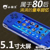 游戲機掌上psp經典懷舊5.1寸大屏S9000A充電FC兒童禮物GBA 全館88折igo