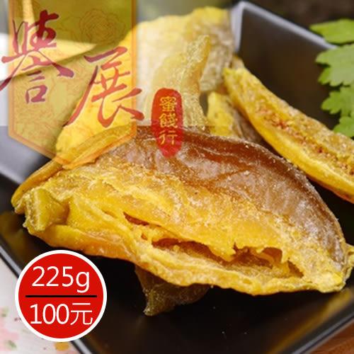 【譽展蜜餞】梅粉楊桃 225g/100元