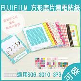 拍立得底片 方形 彩色圖樣邊框貼紙 方形拍立得富士 Fujifilm Instax Square 邊框貼紙 貼紙 可傑