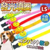 【培菓 寵物網】dyy 》卡通笑臉寵物發光項圈XS 2kg  狗貓 款式