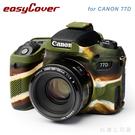EGE 一番購】easyCover 金鐘套 for CANON 77D 矽膠保護套 防塵套【迷彩色】