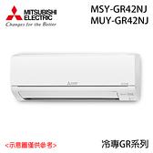 【MITSUBISHI三菱】5-7坪 靜音大師 變頻分離式冷氣 MUY/MSY-GR42NJ 免運費/送基本安裝
