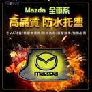 【一吉】Mazda 全車系 防水托盤 /EVA材質/ mazda3 mazda2 cx5 cx3 cx9 mazda5 防水托盤