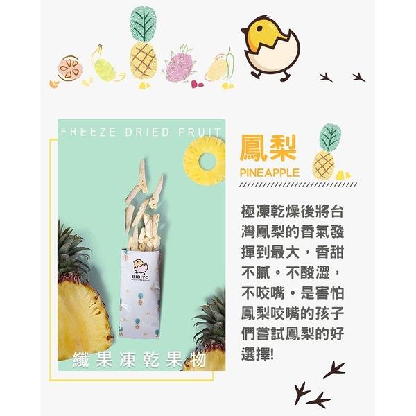 BIBIYO 纖果凍乾果物8gx3包/盒-鳳梨[衛立兒生活館]