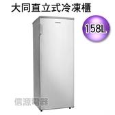 (信源)158公升大同直立式冷凍櫃(TR-158SFH-S)*免運+線上刷