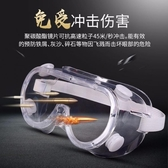 護目鏡防塵防沙防沖擊擋風鏡騎行透明硅膠打磨平光防護眼鏡男女 沸點奇跡