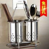 筷架 筷子筒掛式筷籠304不銹鋼筷筒瀝水雙筒盒韓式創意置物架家用吸盤 卡菲婭