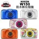 Nikon COOLPIX W150 防...