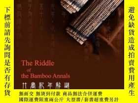 二手書博民逛書店The罕見Riddle Of The Bamboo AnnalsY364682 David S. Niviso