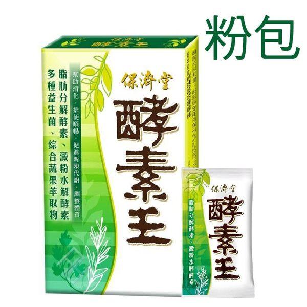 ▼保濟堂 酵素王(粉) 1.2公克x15包/盒 消化 順暢 益生菌 螺旋藻