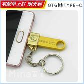 [7-11限今日299免運]TYPE-C USB OTG轉接頭 轉接器 傳輸 轉接頭鑰匙圈 TYP✿mina百貨✿【C0199】