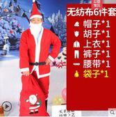 聖誕服裝老人服裝成人圣誕節衣服男士金絲絨服飾圣誕老公公裝扮套裝 生活優品