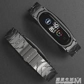 適用小米手環5/4/3腕帶金屬錶帶NFC版個性潮手錬不銹鋼帶限量版