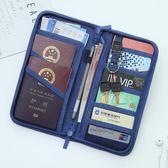 護照包機票夾裝證件保護套收納包簽證多功能放證件袋 黛尼時尚精品