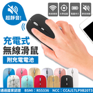 【A1307】按鍵超靜音!!無線靜音滑鼠 靜音按鍵 三段DPI變速 USB充電 無線滑鼠 靜音滑鼠