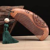 桃木梳天然木梳捲發梳隨身家用大號刻字寬齒女母親節禮物梳子【交換禮物免運】