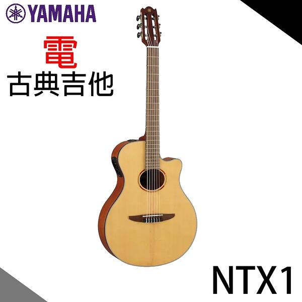 【非凡樂器】YAMAHA NTX1 單板 可插電古典吉他公司貨