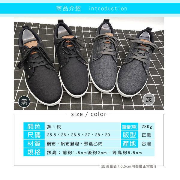 休閒鞋.男鞋.台灣製MIT.日系質感帆布休閒鞋.2色 黑/灰【鞋鞋俱樂部】【041-9285】