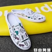 夏季男鞋帆布鞋涂鴉潮流百搭懶人潮鞋夏天一腳蹬無後跟休閒半拖鞋  自由角落