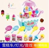 【主圖款】兒童冰淇淋售賣車過家家冰激淋