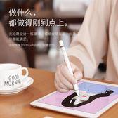 觸控筆主動式電容筆高精度超細頭觸控觸屏筆蘋果iPad平板手機安卓 生活優品