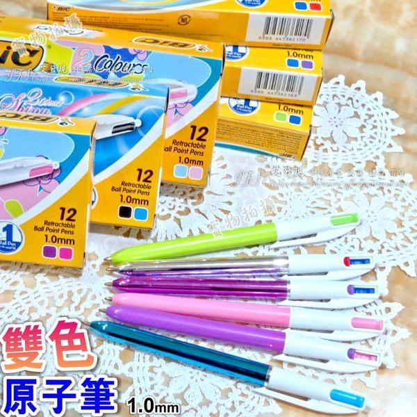 BIC雙色原子筆1.0 造型筆 中性筆專區 禮品 贈品 學校 安親班 兒童節 聖誕節 -艾發現