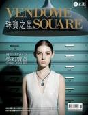 VendomeSquare 珠寶之星 11月號/2019 第74期