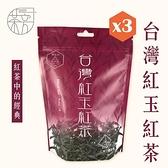 【南紡購物中心】【茶立方】台灣紅玉紅茶*3包入│三角立體茶包│台灣茶