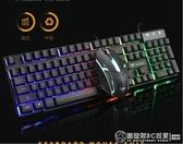 背光有線鍵盤鼠標套裝發光台式電腦游戲機械鍵鼠套裝USB接口    《圓拉斯3C》