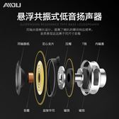 AIDU/愛度 A1藍芽音箱 無線手機通用迷你小音響影響 超重低音鋼炮  初語生活