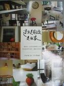 【書寶二手書T7/設計_IPY】這不是飯店,是我家_詹仁雄