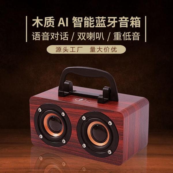 藍芽音箱木質藍芽音箱AI智慧音箱低音炮手機便攜式雙喇叭復古插卡小音響