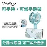 NAKAY NUF115 充插兩用 USB 涼風扇
