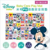 ✿蟲寶寶✿【Vivibaby】Disney迪士尼正版授權!PU遊戲安全地墊 - 米奇款